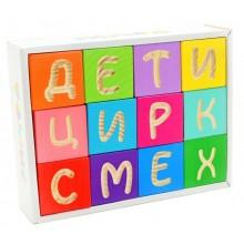 Деревянные кубики Веселая азбука 12 шт