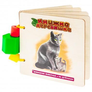 Книжка деревянная Домашние животные и их детеныши