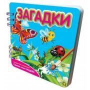 Книга-загадка В мире насекомых