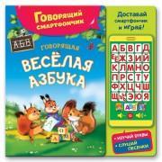 Игрушка развивающая Говорящая веселая азбука