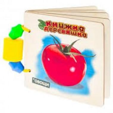Книжка деревянная Овощи