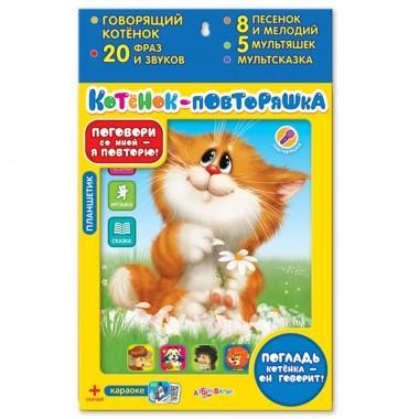 Детский планшетик Котёнок повторяшка