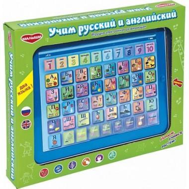 Игрушка электронная развивающая Учим русский и английский
