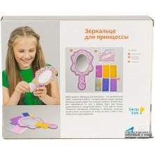 """Набор для детского творчества """"Зеркальце для принцессы"""""""