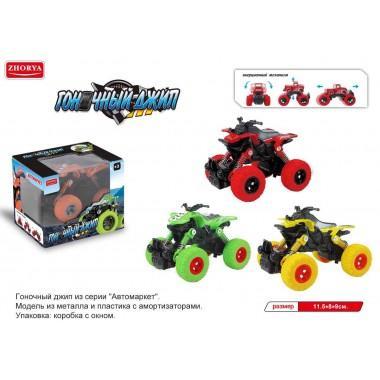 Детские  машинки инерционные Гоночный джип Квадроцикл